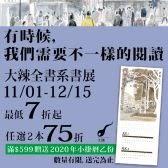 大辣全書系|選2本再95折-12/15