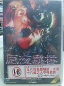 挖寶二手片-E05-020-正版DVD*電影【厄夜蟲林】-唐梅里曼*菲力巴伯