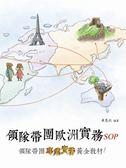 領隊帶團歐洲實務SOP(二版)