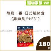 寵物家族-燒鳥一番-日式燒烤食(雞肉長片HF31) 180g