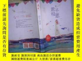 全新書博民逛書店君子報恩。Y180897 囧囧有妖 著 民主與建設出版社 ISB