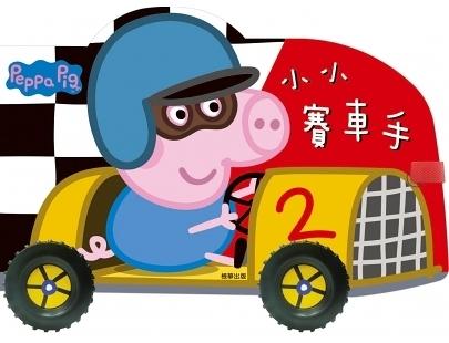 粉紅豬小妹 小小賽車手(車輪書) 4714809909025 根華 (購潮8) 佩佩豬