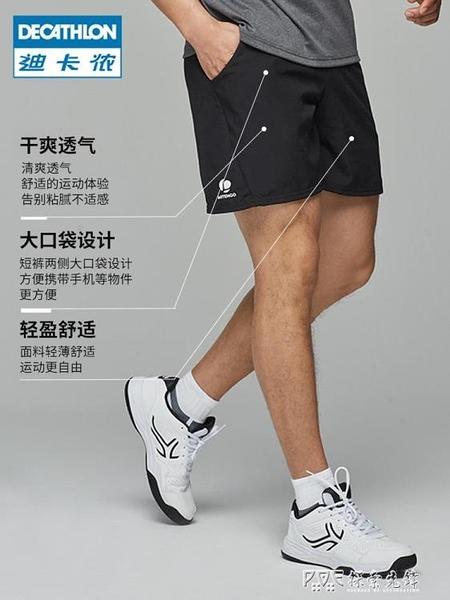 迪卡儂運動短褲男士秋季薄款三分五分速干休閒健身跑步寬鬆褲ten 探索先鋒