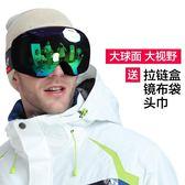 滑雪鏡成人雙層防霧近視男女大球面戶外裝備滑雪眼鏡護目鏡 萬客居