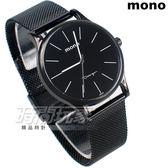 mono 米蘭帶 精美時尚腕錶 男錶 防水手錶 簡約面盤 不銹鋼 IP黑電鍍 Z5003BIP大