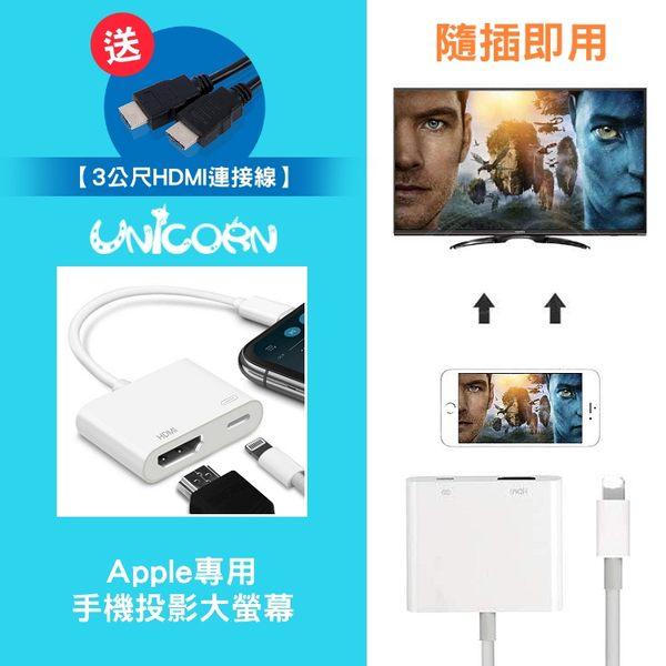 贈3公尺HDMI連接線】蘋果Lightning Digital AV-隨插即用HDMI影音轉接器1080P 手機轉換大螢幕 轉電視