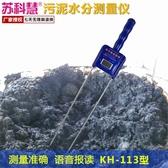 蘇科慧KH-113污泥水分儀水分測量儀測試儀測濕儀含水率檢測儀 MKS薇薇