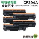 【五支組合 ↘4790元】HP CF294A 94A 黑色 相容碳粉匣 適用 HP LaserJet m148dw m148fdw