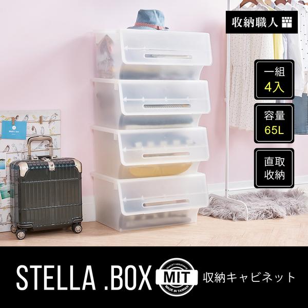【收納職人】史黛拉霧面直取式收納箱(65L/4入)/H&D東稻家居