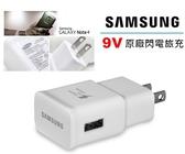 SAMSUNG S9/S9+/S9 Plus/S8/S8+/S8 J7 J4(2018) Note 4 Note 5 S7 S6 原廠旅充頭 9V快充 (平行輸入-簡易包裝)