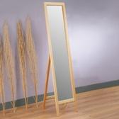 Homelike 自然原味松木穿衣鏡