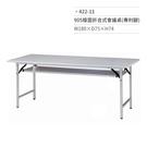 905檯面折合式會議桌(專利腳)422-11 W180×D75×H74