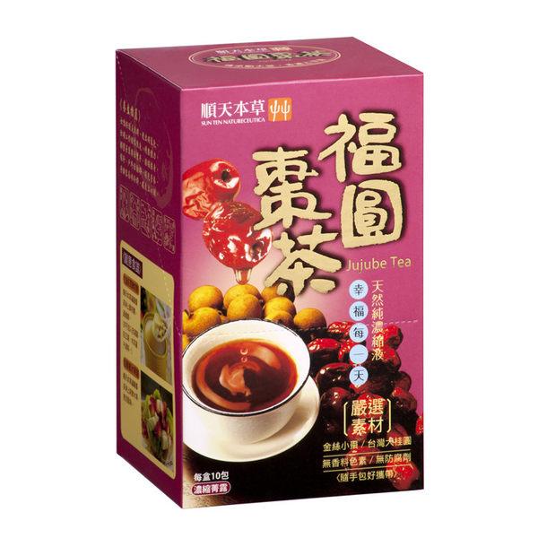 【順天本草】福圓棗茶( 10入/盒 *4盒)
