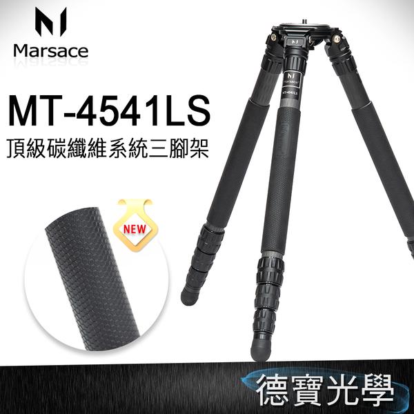 Marsace 馬小路 MT-4541LS MT經典系列 4號四節頂級腳架 大三叉 專業碳纖維系統三腳架 總代理公司貨