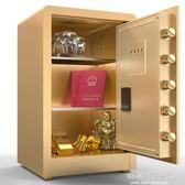 保險箱辦公全鋼保險櫃家用防盜超重密碼入衣櫃放家用指紋小型入牆  好再來小屋  igo