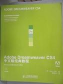 【書寶二手書T8/電腦_EWJ】Abode Dreamweaver CS4中文版經典教程(附贈光盤)_美國Adobe公司,  陳宗斌