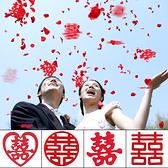 幸福婚禮小物-「迷你喜字灑花」求婚道具/花童進場/喜字貼/壓床裝飾