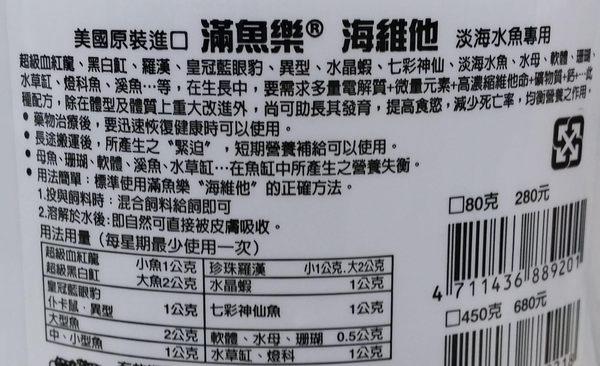【西高地水族坊】滿魚樂MAYELO 海維他450g罐裝(美商滿根實業)