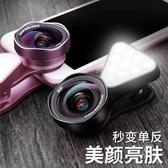 直播補光燈主播美顏嫩膚拍照廣角手機鏡頭通用單反抖音神器蘋果小型打光燈