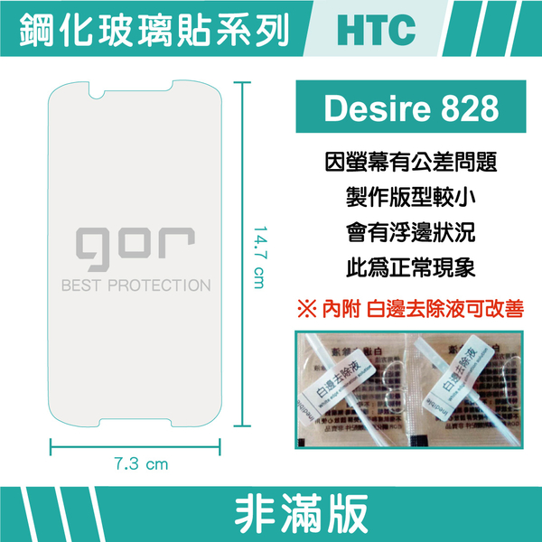 【GOR保護貼】HTC Desire 828 9H鋼化玻璃保護貼 htc desire828 全透明非滿版2片裝 公司貨 現貨