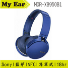 SONY 索尼 MDR-XB950B1 藍色 重低音 可摺疊 藍芽 耳罩式耳機   My Ear 耳機專門店