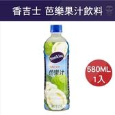 飲料 果汁 芭樂汁 喜宴 Sunkist 香吉士 芭樂果汁飲料 580ml TW473-11