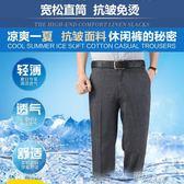 爸爸褲子男士中年休閒長褲夏季薄款中老年人亞麻西褲男裝40-50歲 道禾生活館