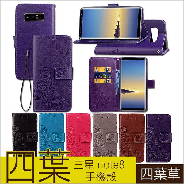 四葉草皮套 三星GALAXY Note 8 手機殼 保護套 手機套 Galaxy Note 8 保護殼 磁扣 插卡 立體壓花