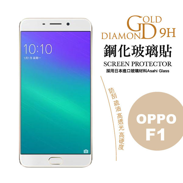 oppo f1 GD 玻璃膜 超硬鋼化玻璃保護貼 0.26 弧邊 9H 防指紋 防油污 耐刮