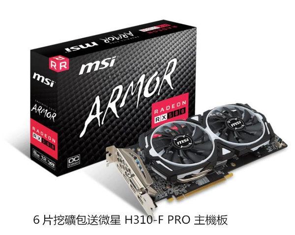 微星 RX580 ARMOR 8G OC電競虎6片挖礦包送微星 H310-F PRO主機板【刷卡含稅價】