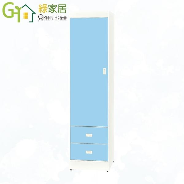 【綠家居】賽波 環保1.6尺南亞塑鋼開門二抽高衣櫃/收納櫃