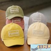 兒童遮陽帽 韓版棒球帽可愛男童女童春天遮陽帽鴨舌帽兒童帽子潮【風鈴之家】