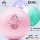 瑜伽球健身球減肥加厚防爆大龍球兒童感統孕婦專用分娩助產瑜珈球【勇敢者戶外】