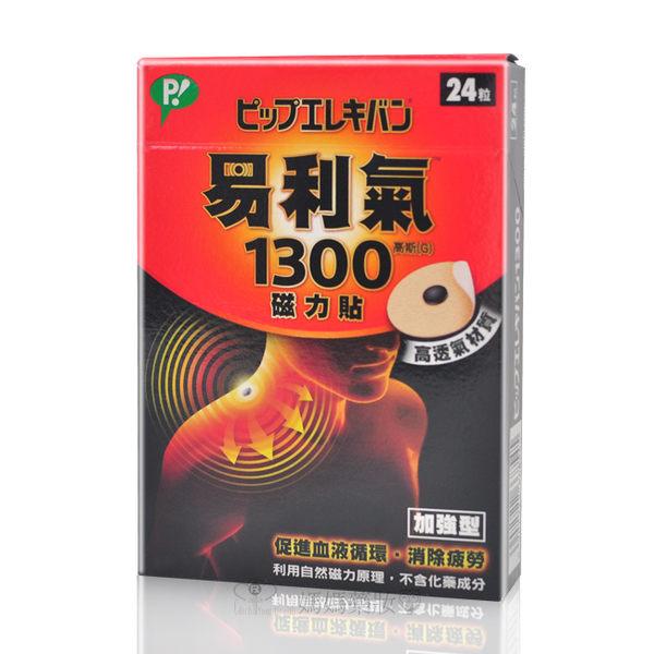 易利氣 1300高斯磁力貼 24粒/盒 (6入)【媽媽藥妝】