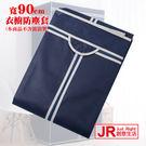 【JR創意生活】加厚款 深藍色 衣櫥專用布套 90*45*180cm 不織布 衣櫥防塵套(只有布套)