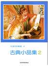 鋼琴譜 P170.古典小品集【2】--兒...