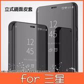 三星 Note9 Note8 立式電鍍皮套 手機皮套 支架 鏡面皮套 保護套