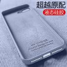 iPhone 11手機殼 液態矽膠蘋果8plus手機殼x七6/6splus/7plus保護套iphone11promax潮牌