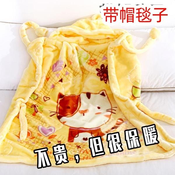 嬰兒毯子帶帽披風秋冬季雙層加絨加厚斗篷幼兒園兒童寶寶外出毯子 艾瑞斯