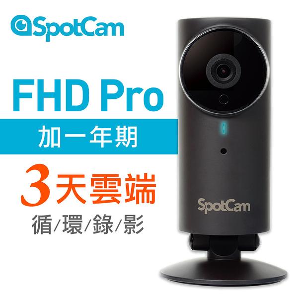 SpotCam FHD Pro+3 防水型1080P雲端家用WiFi監控攝影機+一年期3天雲端錄影