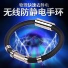 防靜電手環 無線防靜電手環人體防靜電手腕帶靜電環除靜電消除器放靜電釋放器 星河光年