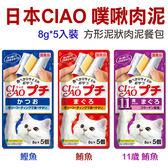 ☆日本CIAO.啾嚕肉泥【單包-內有5條小包】方形泥狀肉泥餐包,精選多種口味可選擇~代理商公司貨