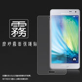 ◆霧面螢幕保護貼 Samsung Galaxy A5 SM-A500 保護貼 軟性 霧貼 霧面貼 磨砂 防指紋 保護膜