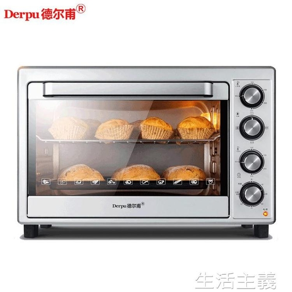 烤箱 德國德爾甫48L升大容量家用電烤箱6管轉叉多功能烘焙蛋糕面包發酵 MKS生活主義
