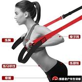健身器材家用拉力繩彈力帶懸掛式訓練帶【探索者】