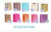 手提紙袋(小) 寶寶滿月禮袋 生日禮物袋 提袋 包裝袋 多款供選 ☆艾莉莎ELS☆