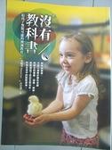 【書寶二手書T3/親子_FK2】沒有教科書-給孩子無限可能的澳洲教育_李曉雯