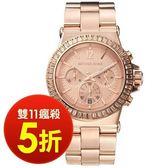 【雙11瘋搶5折! 】Michael Kors MK5412 美式奢華休閒腕錶 福利品 現貨!