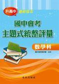 國中會考主題式統整評量(數學科)