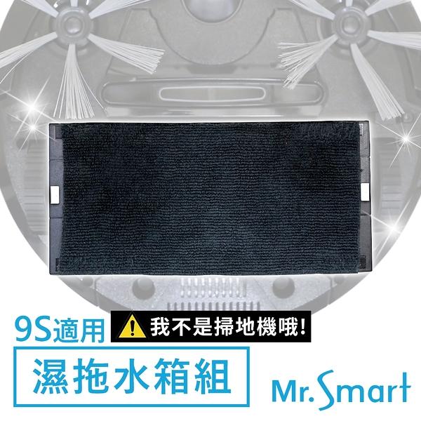 Mr.Smart 9S 掃地機專用 極淨濕拖水箱組 擦地拖地組